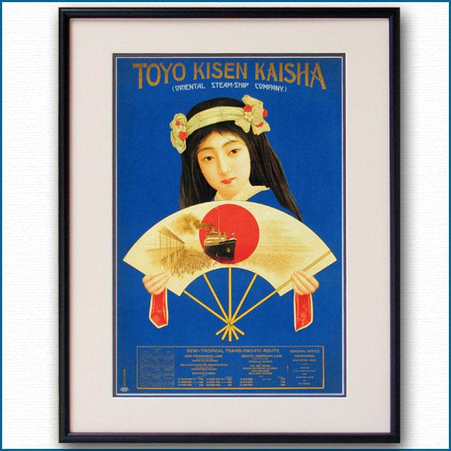 1916年 東洋汽船のポスター 2629LL