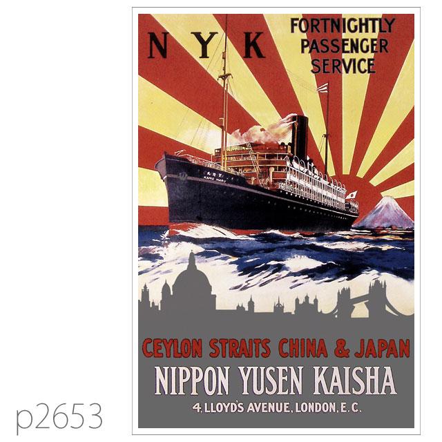 日本郵船・賀茂丸級客船のポスター | レプリカポストカード | 客船 ...